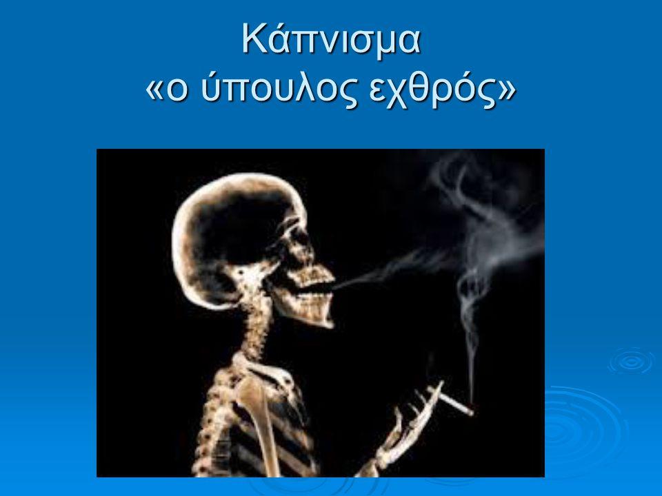 Ουσίες που περιέχει το τσιγάρο 1.Ακετόνη (ασετόν) 2.