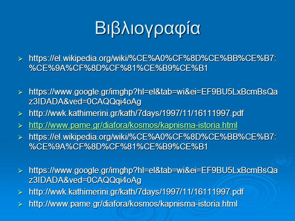 Βιβλιογραφία  https://el.wikipedia.org/wiki/%CE%A0%CF%8D%CE%BB%CE%B7: %CE%9A%CF%8D%CF%81%CE%B9%CE%B1  https://www.google.gr/imghp?hl=el&tab=wi&ei=EF
