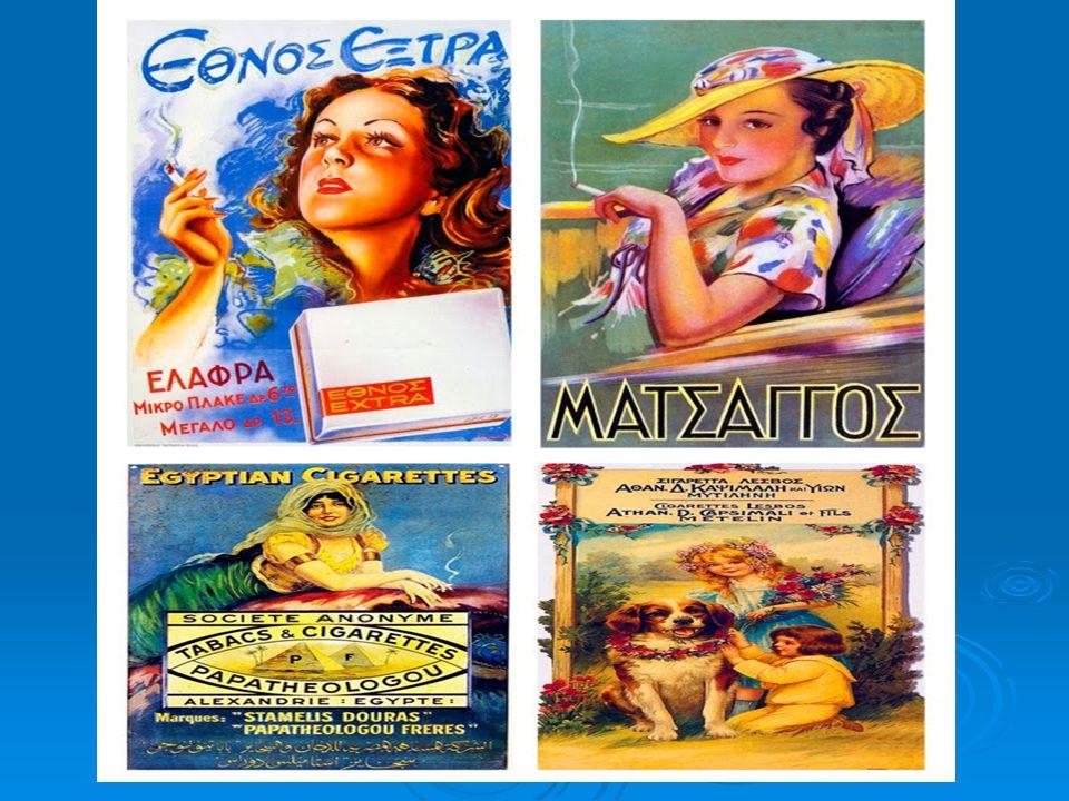 Μετά τον Β΄ Παγκόσμιο πόλεμο έχουμε έκρηξη της διαφήμισης και των μέσων επικοινωνίας.