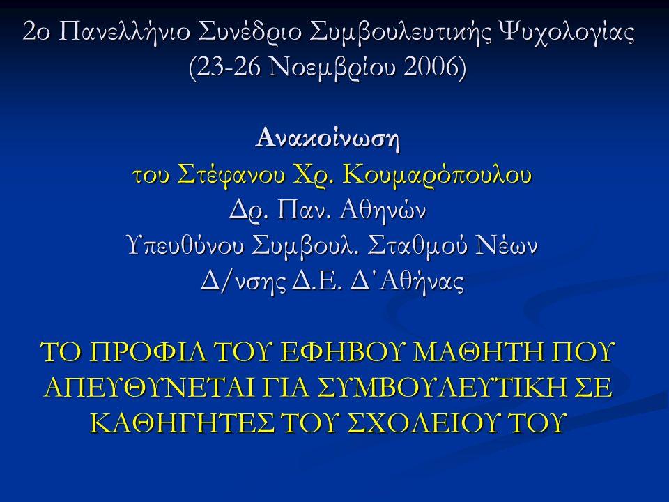 2ο Πανελλήνιο Συνέδριο Συμβουλευτικής Ψυχολογίας (23-26 Νοεμβρίου 2006) Ανακοίνωση του Στέφανου Χρ.