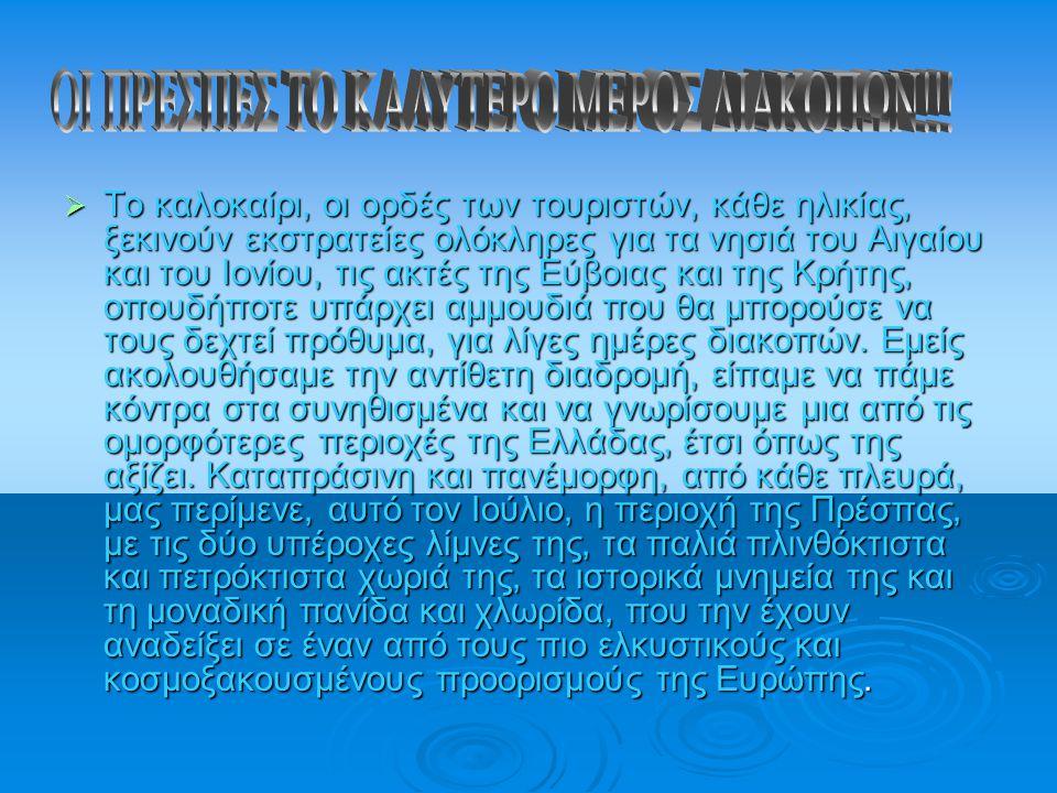  Το καλοκαίρι, οι ορδές των τουριστών, κάθε ηλικίας, ξεκινούν εκστρατείες ολόκληρες για τα νησιά του Αιγαίου και του Ιονίου, τις ακτές της Εύβοιας κα