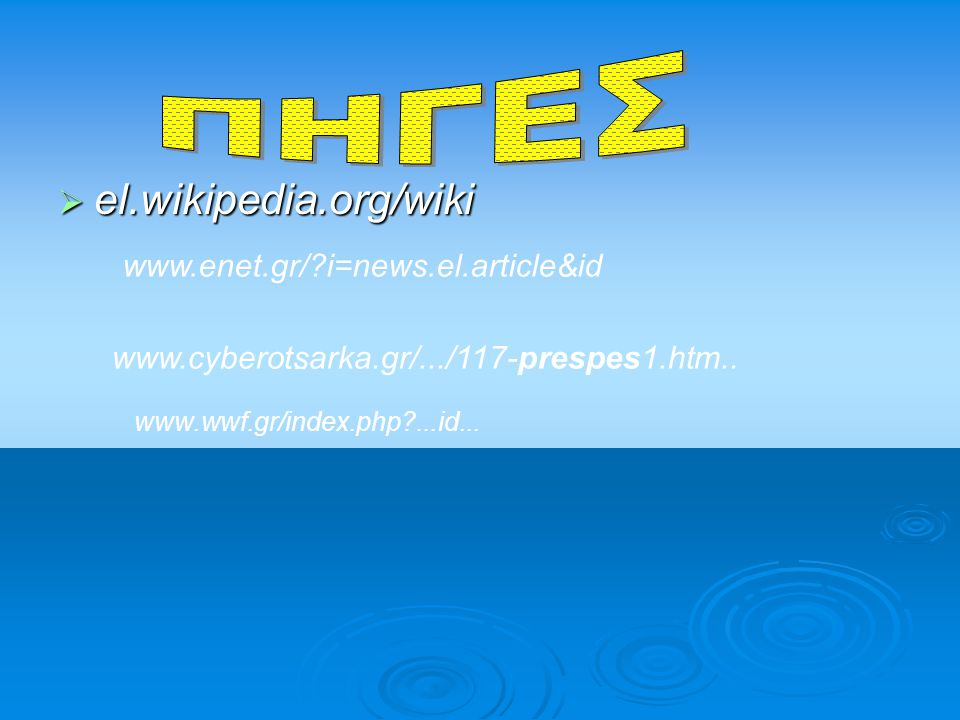  el.wikipedia.org/wiki... www.enet.gr/?i=news.el.article&id www.cyberotsarka.gr/.../117-prespes1.htm.. www.wwf.gr/index.php?...id...
