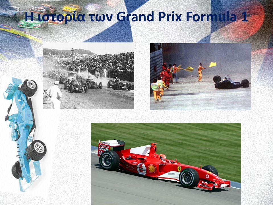 Μηχανοκίνητος Αθλητισμός  Grand Prix Formula 1  Αγώνες Μοτοσυκλέτας ( Motogp)  Παγκόσμιο Πρωτάθλημα Ράλι ( WRC Rally )