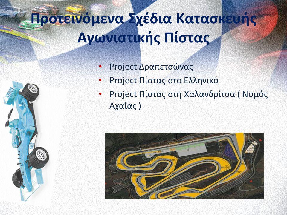 Αυτοκινητοδρόμιο στα Μέγαρα  Η πρώτη πίστα αυτοκινήτου που δημιουργήθηκε στην Ελλάδα.  Καλύπτει 200 στρέμματα, έχει μήκος 2,100m και μέσο πλάτος 11m