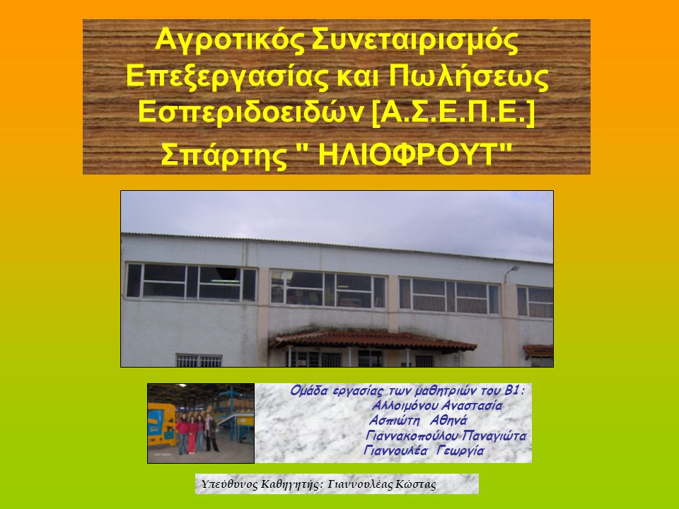 Αγροτικός Συνεταιρισμός Επεξεργασίας και Πωλήσεως Εσπεριδοειδών [Α.Σ.Ε.Π.Ε.] Σπάρτης