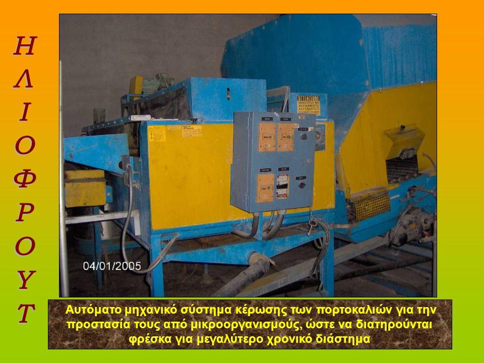 Αυτόματο μηχανικό σύστημα κέρωσης των πορτοκαλιών για την προστασία τους από μικροοργανισμούς, ώστε να διατηρούνται φρέσκα για μεγαλύτερο χρονικό διάσ