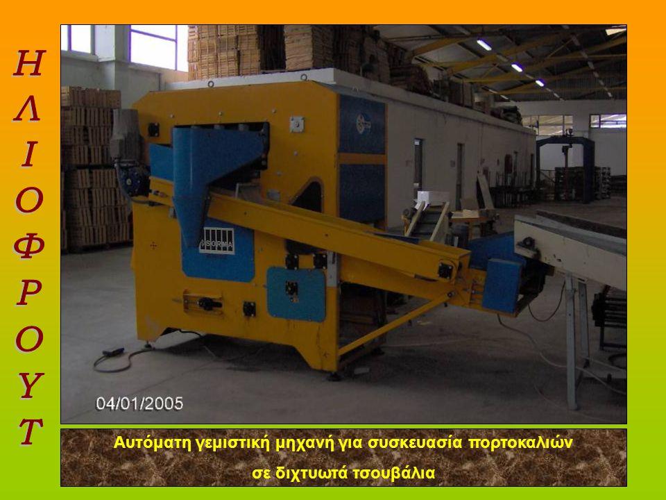 Υπότιτλος Αυτόματη γεμιστική μηχανή για συσκευασία πορτοκαλιών σε διχτυωτά τσουβάλια