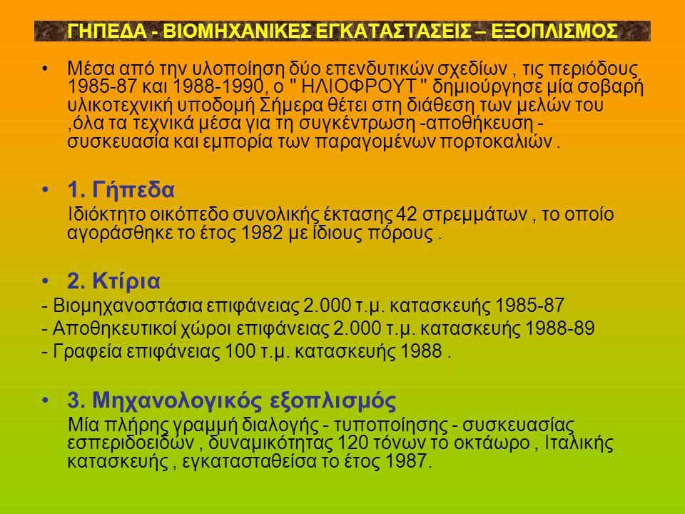 ΓΗΠΕΔΑ - ΒΙΟΜΗΧΑΝΙΚΕΣ ΕΓΚΑΤΑΣΤΑΣΕΙΣ – ΕΞΟΠΛΙΣΜΟΣ Μέσα από την υλοποίηση δύο επενδυτικών σχεδίων, τις περιόδους 1985-87 και 1988-1990, ο