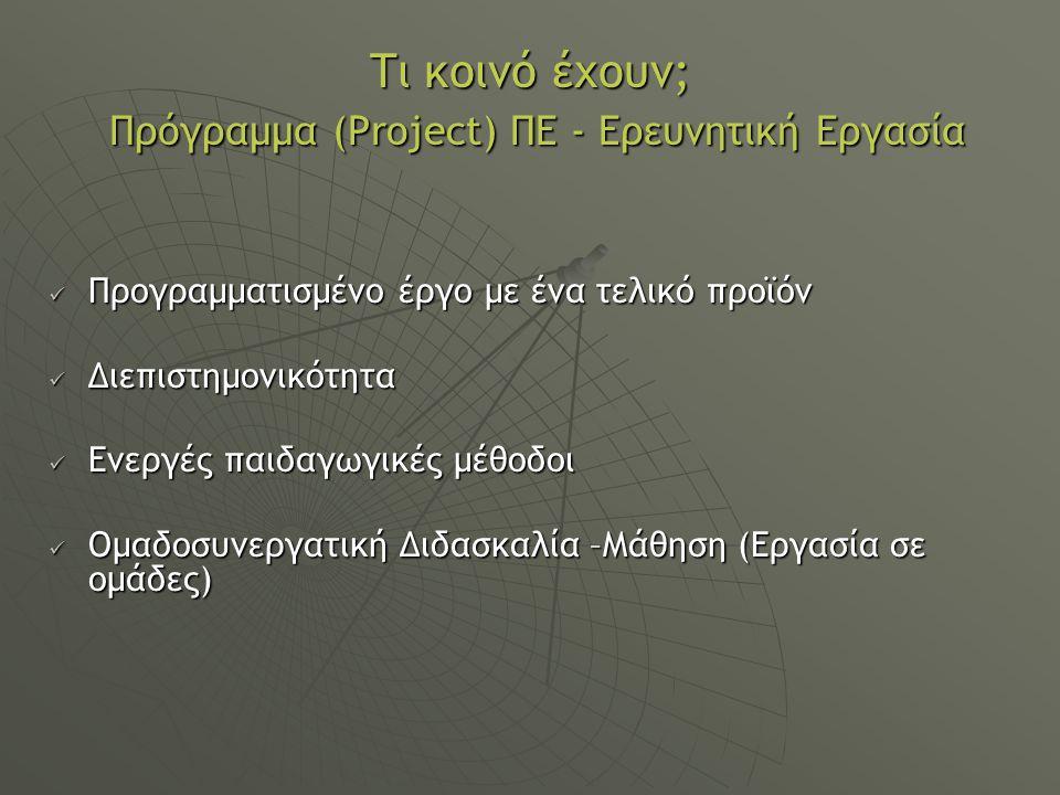 Τι κοινό έχουν; Πρόγραμμα (Project) ΠΕ - Ερευνητική Εργασία Προγραμματισμένο έργο με ένα τελικό προϊόν Προγραμματισμένο έργο με ένα τελικό προϊόν Διεπ