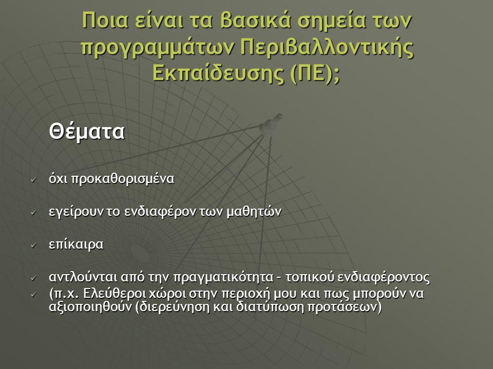 Ποια είναι τα βασικά σημεία των προγραμμάτων Περιβαλλοντικής Εκπαίδευσης (ΠΕ); Θέματα όχι προκαθορισμένα όχι προκαθορισμένα εγείρουν το ενδιαφέρον των