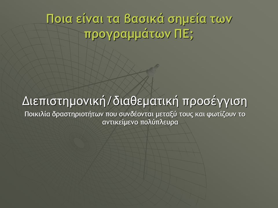 Ποια είναι τα βασικά σημεία των προγραμμάτων ΠΕ; Στόχοι όλων των κατηγοριών - ισόρροποι Ικανότητες –δεξιότητες (Γνωστικοί) Ικανότητες –δεξιότητες (Γνωστικοί) Αξίες, Στάσεις (Συναισθηματικοί) Αξίες, Στάσεις (Συναισθηματικοί) Δράση (Ψυχοκινητικοί) Δράση (Ψυχοκινητικοί)