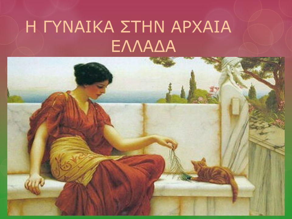 Σε ό,τι αφορά στην γυναίκα στην αρχαία Ελλάδα -και όχι μόνο στην αθηναϊκή δημοκρατία- η πρώτη κύρια δυσκολία που αντιμετώπιζε ένα νεογέννητο κορίτσι ήταν να του επιτραπεί να ζήσει.