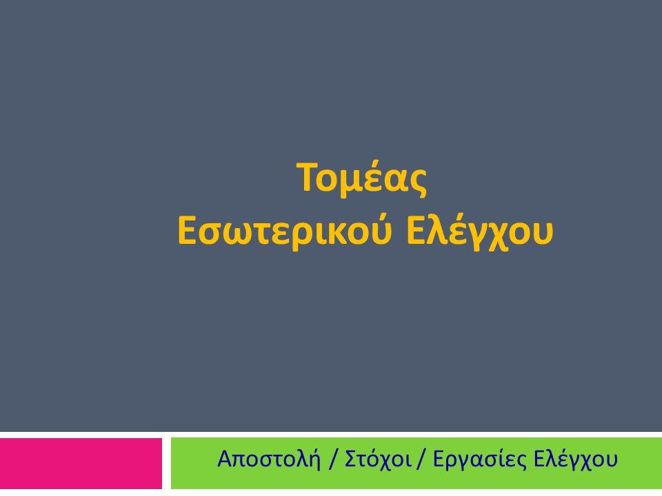 Πρόγραμμα Εργασιών Ελέγχου για το Έτος 2011 ( συνέχεια ) 2/4/2015Τομέας Εσωτερικού Ελέγχου 12 Μη Προγραμματισμένες Εργασίες  Ειδικές Έρευνες / Μελέτες  Συμβουλευτικές και Άλλες Υπηρεσίες