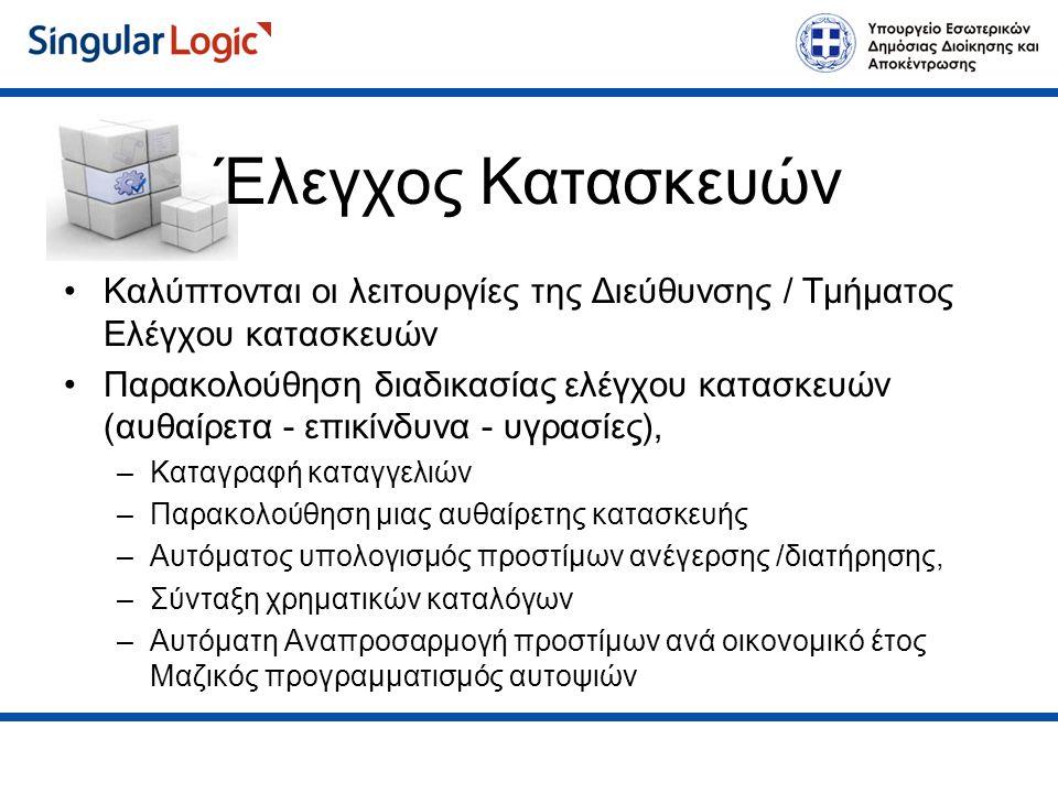 Έλεγχος Κατασκευών Καλύπτονται οι λειτουργίες της Διεύθυνσης / Τμήματος Ελέγχου κατασκευών Παρακολούθηση διαδικασίας ελέγχου κατασκευών (αυθαίρετα - επικίνδυνα - υγρασίες), –Καταγραφή καταγγελιών –Παρακολούθηση μιας αυθαίρετης κατασκευής –Αυτόματος υπολογισμός προστίμων ανέγερσης /διατήρησης, –Σύνταξη χρηματικών καταλόγων –Αυτόματη Αναπροσαρμογή προστίμων ανά οικονομικό έτος Μαζικός προγραμματισμός αυτοψιών