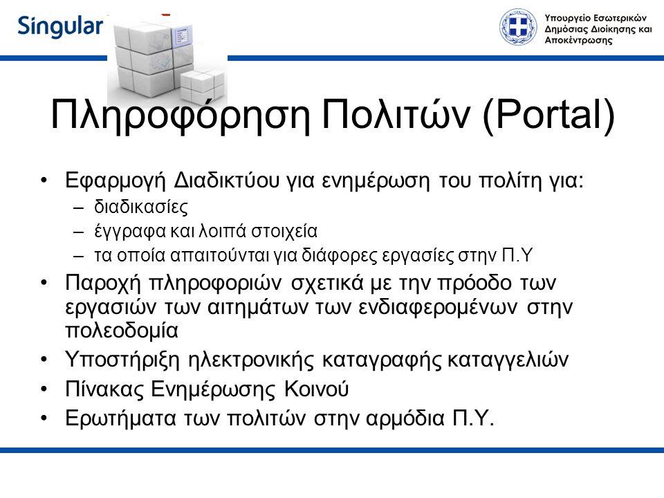 Πληροφόρηση Πολιτών (Portal) Εφαρμογή Διαδικτύου για ενημέρωση του πολίτη για: –διαδικασίες –έγγραφα και λοιπά στοιχεία –τα οποία απαιτούνται για διάφορες εργασίες στην Π.Υ Παροχή πληροφοριών σχετικά με την πρόοδο των εργασιών των αιτημάτων των ενδιαφερομένων στην πολεοδομία Υποστήριξη ηλεκτρονικής καταγραφής καταγγελιών Πίνακας Ενημέρωσης Κοινού Ερωτήματα των πολιτών στην αρμόδια Π.Υ.