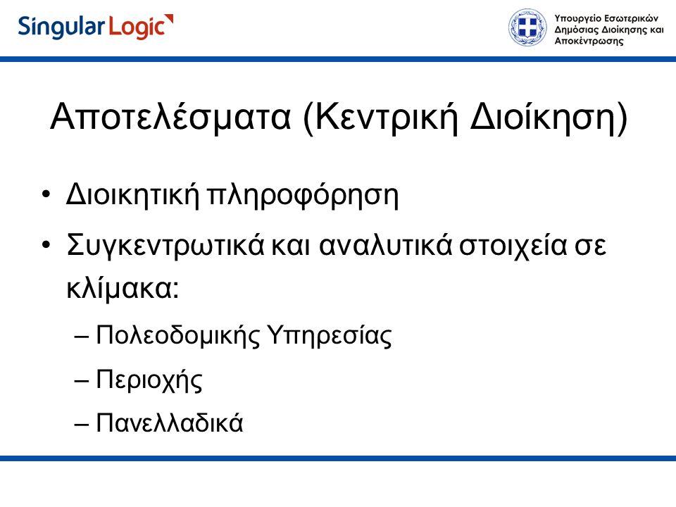 Αποτελέσματα (Κεντρική Διοίκηση) Διοικητική πληροφόρηση Συγκεντρωτικά και αναλυτικά στοιχεία σε κλίμακα: –Πολεοδομικής Υπηρεσίας –Περιοχής –Πανελλαδικά