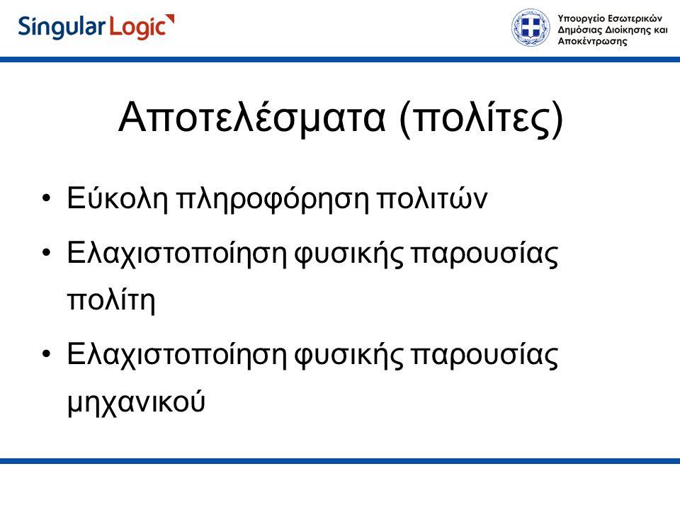 Αποτελέσματα (πολίτες) Εύκολη πληροφόρηση πολιτών Ελαχιστοποίηση φυσικής παρουσίας πολίτη Ελαχιστοποίηση φυσικής παρουσίας μηχανικού