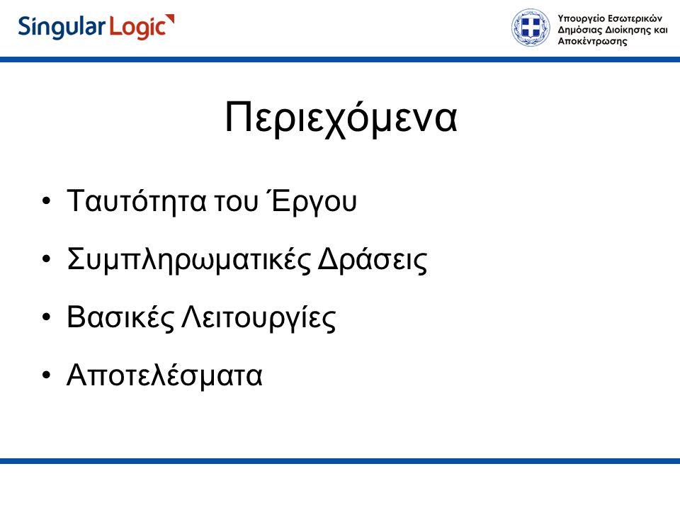 «Ταυτότητα του έργου» Φορέας: Κοινωνία της Πληροφορίας ΑΕ Ανάδοχος: Ένωση Εταιρειών SingularLogic-Integrator / Unisystems Συμβατικό Τίμημα: 2.589.303 € Παρούσα Φάση: Παραγωγική Λειτουργία (σταδιακή ένταξη στο σύστημα των Π.Υ.)