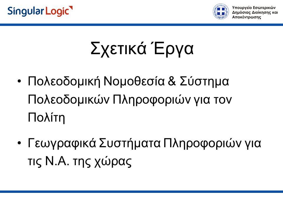 Σχετικά Έργα Πολεοδομική Νομοθεσία & Σύστημα Πολεοδομικών Πληροφοριών για τον Πολίτη Γεωγραφικά Συστήματα Πληροφοριών για τις Ν.Α.