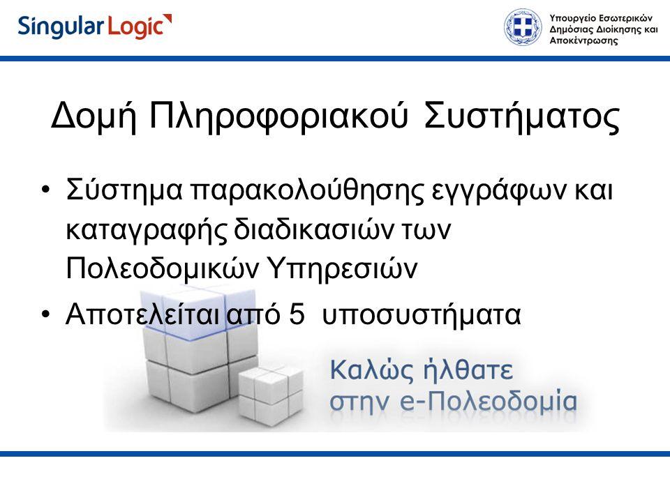 Δομή Πληροφοριακού Συστήματος Σύστημα παρακολούθησης εγγράφων και καταγραφής διαδικασιών των Πολεοδομικών Υπηρεσιών Αποτελείται από 5 υποσυστήματα