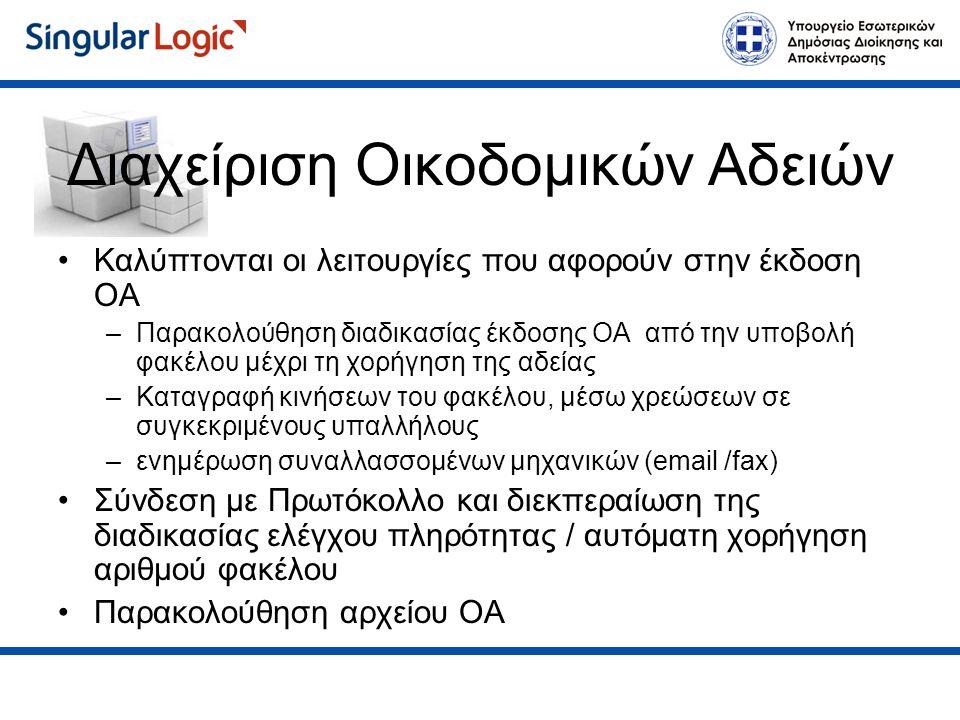 Διαχείριση Οικοδομικών Αδειών Καλύπτονται οι λειτουργίες που αφορούν στην έκδοση ΟΑ –Παρακολούθηση διαδικασίας έκδοσης ΟΑ από την υποβολή φακέλου μέχρι τη χορήγηση της αδείας –Καταγραφή κινήσεων του φακέλου, μέσω χρεώσεων σε συγκεκριμένους υπαλλήλους –ενημέρωση συναλλασσομένων μηχανικών (email /fax) Σύνδεση με Πρωτόκολλο και διεκπεραίωση της διαδικασίας ελέγχου πληρότητας / αυτόματη χορήγηση αριθμού φακέλου Παρακολούθηση αρχείου ΟΑ
