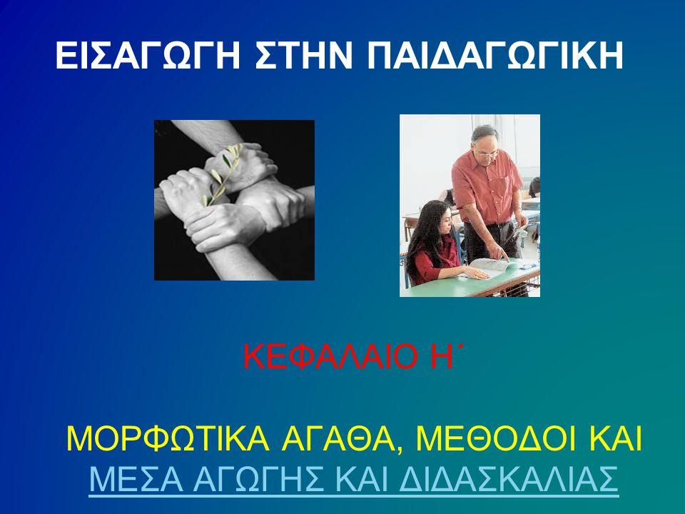 Τμήμα, εικόνα και μικρογραφία της κοινωνίας είναι και το σχολείο.