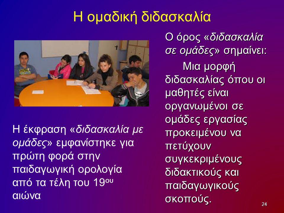 Η ομαδική διδασκαλία Ο όρος «διδασκαλία σε ομάδες» σημαίνει: Ο όρος «διδασκαλία σε ομάδες» σημαίνει: Μια μορφή διδασκαλίας όπου οι μαθητές είναι οργαν