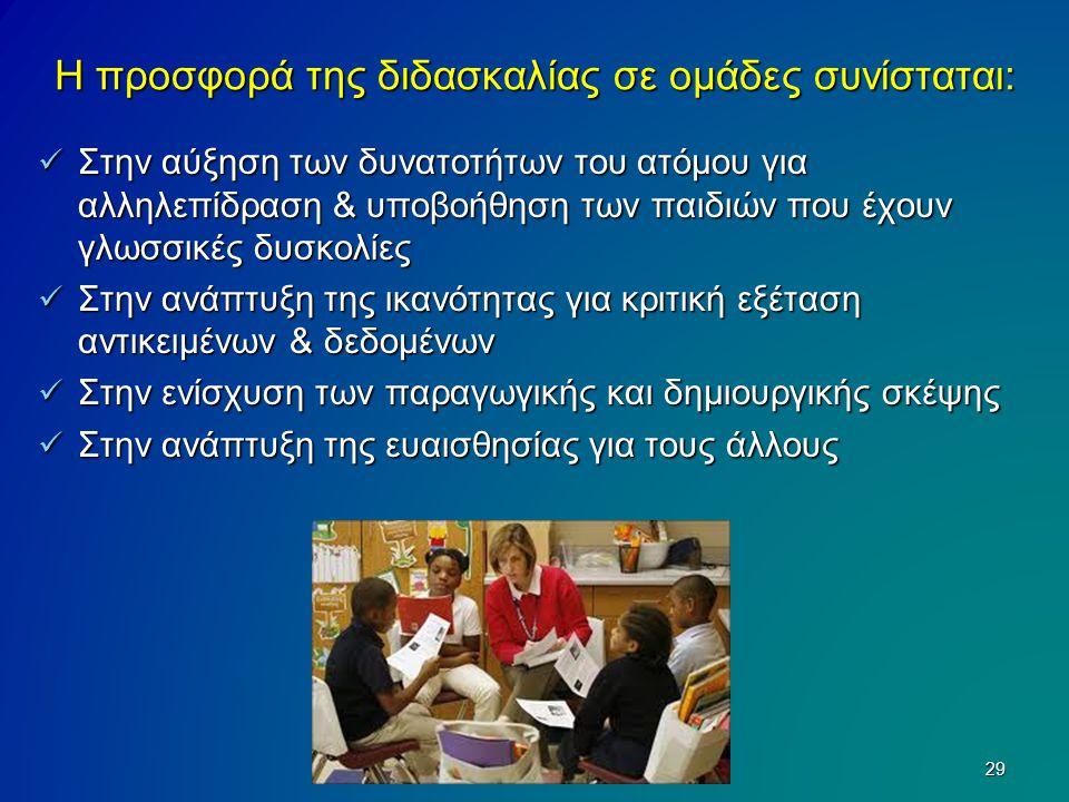 Η προσφορά της διδασκαλίας σε ομάδες συνίσταται: Στην αύξηση των δυνατοτήτων του ατόμου για αλληλεπίδραση & υποβοήθηση των παιδιών που έχουν γλωσσικές