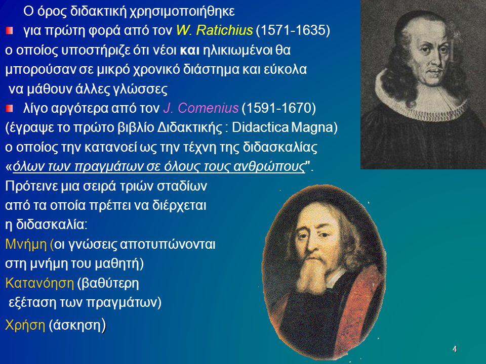 Ο όρoς διδακτική χρησιμοποιήθηκε για πρώτη φορά από τον W. Ratichius (1571-1635) ο οποίος υποστήριζε ότι νέοι και ηλικιωμένοι θα μπορούσαν σε μικρό χρ
