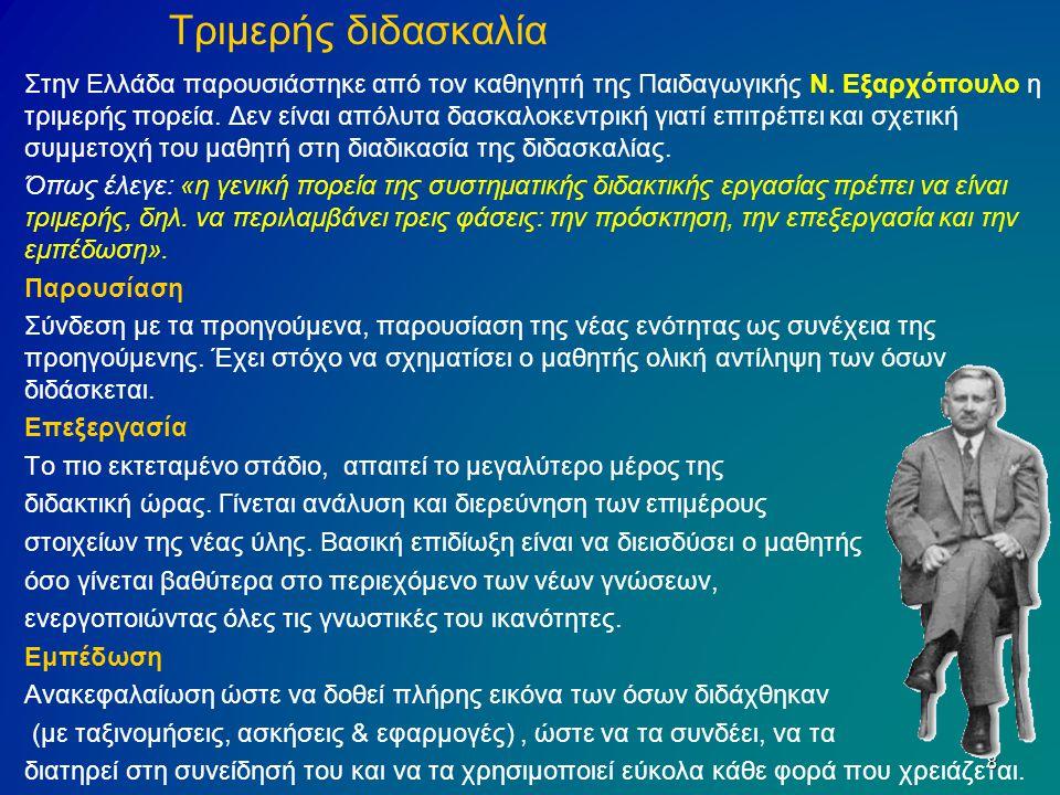 Τριμερής διδασκαλία Στην Ελλάδα παρουσιάστηκε από τον καθηγητή της Παιδαγωγικής Ν. Εξαρχόπουλο η τριμερής πορεία. Δεν είναι απόλυτα δασκαλοκεντρική γι