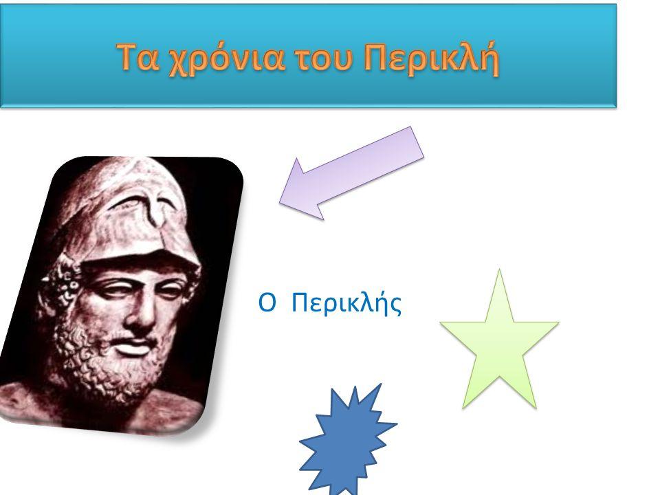ΚΑΤΑΓΩΓΗ ΤΟΥ ΠΕΡΙΚΛΗ Ο Περικλής γεννήθηκε το 495 ή σύμφωνα με κάποιους άλλους το 490 π.Χ.