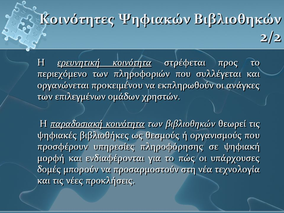 Κοινότητες Ψηφιακών Βιβλιοθηκών 2/2 Η ερευνητική κοινότητα στρέφεται προς το περιεχόμενο των πληροφοριών που συλλέγεται και οργανώνεται προκειμένου να εκπληρωθούν οι ανάγκες των επιλεγμένων ομάδων χρηστών.