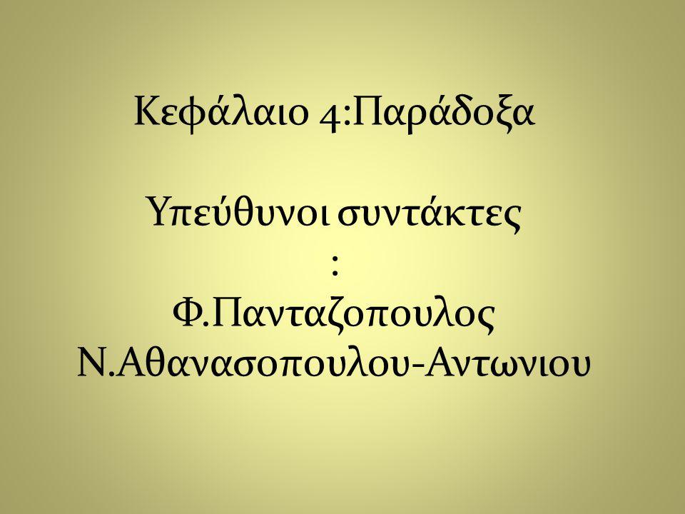 Κεφάλαιο 4:Παράδοξα Υπεύθυνοι συντάκτες : Φ.Πανταζοπουλος Ν.Αθανασοπουλου-Αντωνιου