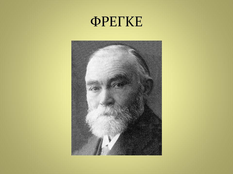 ΦΡΕΓΚΕ