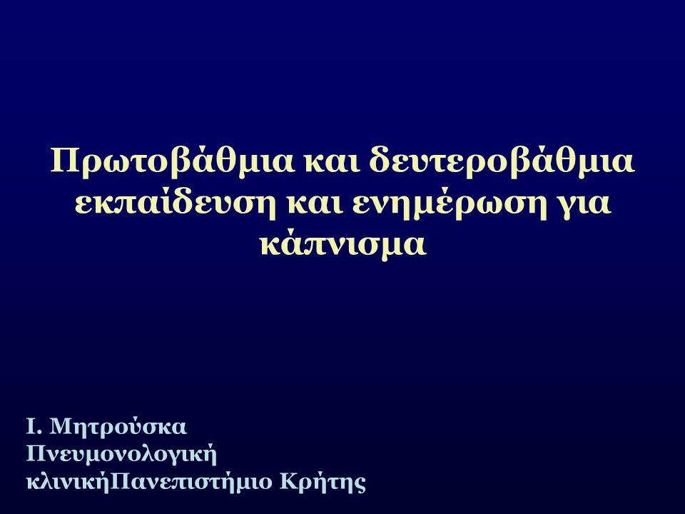 Πρωτοβάθμια και δευτεροβάθμια εκπαίδευση και ενημέρωση για κάπνισμα Ι. Μητρούσκα Πνευμονολογική κλινικήΠανεπιστήμιο Κρήτης