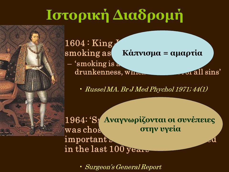 Ιστορική Διαδρομή 1604 : King James referred to smoking as: –'smoking is a branch of the sin of drunkenness, which is the root of all sins' Russel MA.
