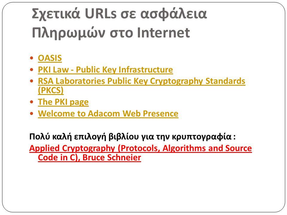 Σχετικά URLs σε ασφάλεια Πληρωμών στο Internet OASIS PKI Law - Public Key Infrastructure RSA Laboratories Public Key Cryptography Standards (PKCS) RSA