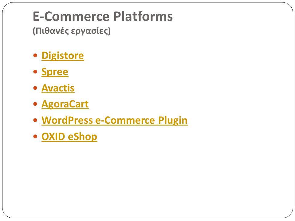 E-Commerce Platforms (Πιθανές εργασίες) Digistore Spree Avactis AgoraCart WordPress e-Commerce Plugin OXID eShop