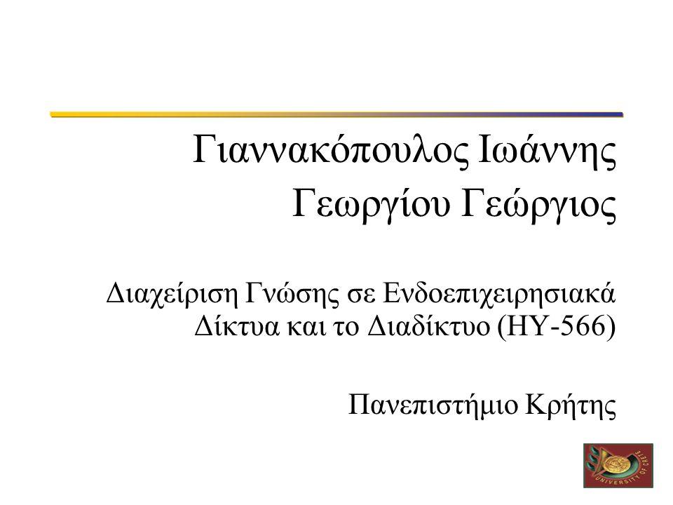 Γιαννακόπουλος Ιωάννης Γεωργίου Γεώργιος Διαχείριση Γνώσης σε Ενδοεπιχειρησιακά Δίκτυα και το Διαδίκτυο (ΗΥ-566) Πανεπιστήμιο Κρήτης