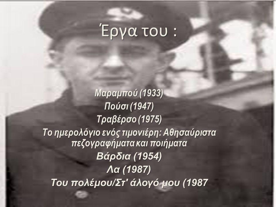 Έργα του : Μαραμπού (1933) Πούσι (1947) Τραβέρσο (1975) Το ημερολόγιο ενός τιμονιέρη: Αθησαύριστα πεζογραφήματα και ποιήματα Βάρδια (1954) Λα (1987) Τ