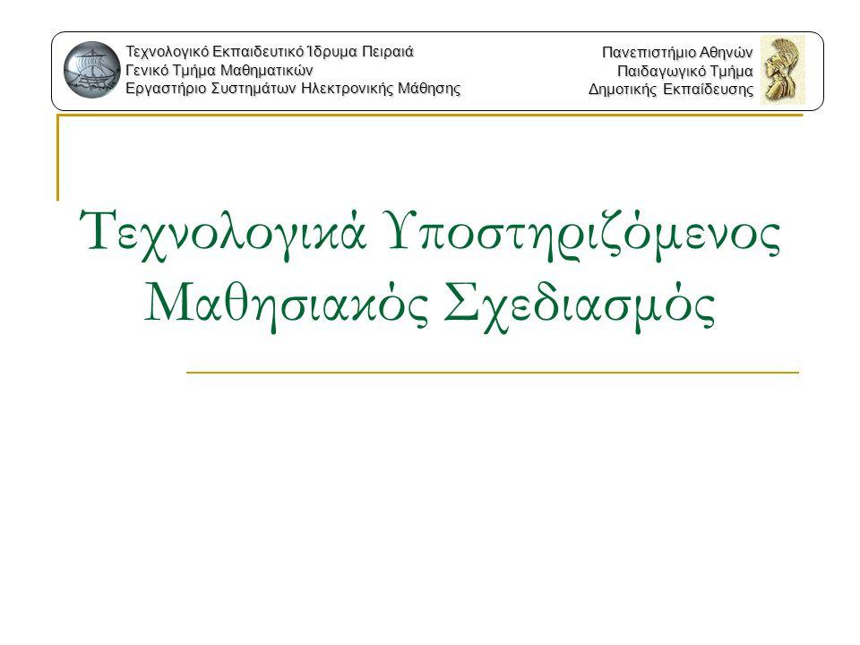 Τεχνολογικό Εκπαιδευτικό Ίδρυμα Πειραιά Γενικό Τμήμα Μαθηματικών Εργαστήριο Συστημάτων Ηλεκτρονικής Μάθησης Πανεπιστήμιο Αθηνών Παιδαγωγικό Τμήμα Δημοτικής Εκπαίδευσης Τεχνολογικά Υποστηριζόμενος Μαθησιακός Σχεδιασμός