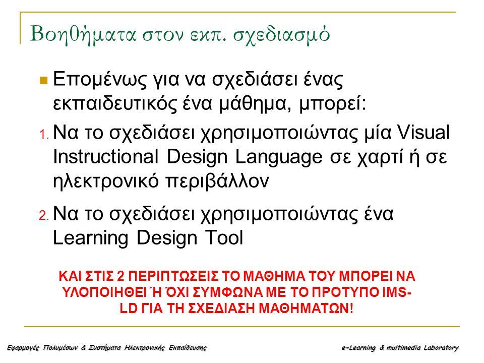 Εφαρμογές Πολυμέσων & Συστήματα Ηλεκτρονικής Εκπαίδευσης e-Learning & multimedia Laboratory Βοηθήματα στον εκπ.