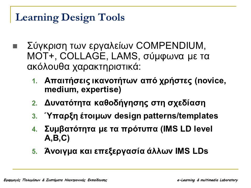 Εφαρμογές Πολυμέσων & Συστήματα Ηλεκτρονικής Εκπαίδευσης e-Learning & multimedia Laboratory Learning Design Tools Σύγκριση των εργαλείων COMPENDIUM, MOT+, COLLAGE, LAMS, σύμφωνα με τα ακόλουθα χαρακτηριστικά: 1.