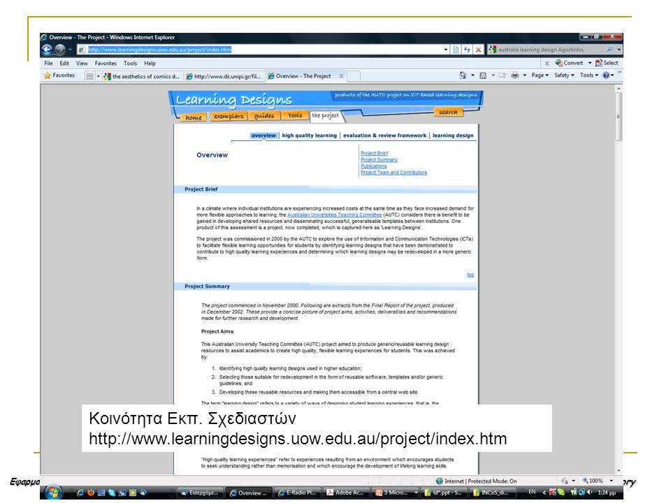 Εφαρμογές Πολυμέσων & Συστήματα Ηλεκτρονικής Εκπαίδευσης e-Learning & multimedia Laboratory 27 Κοινότητα Εκπ.
