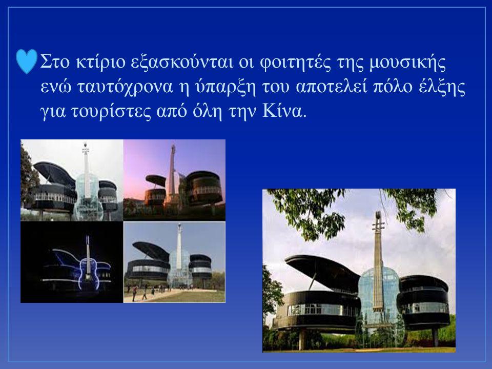 Το κτίριο αυτό είναι ανάμειξη μουσικής και τέχνης ! Είναι από μέταλλο, μιμείται απόλυτα το σχήμα και το σχέδιο