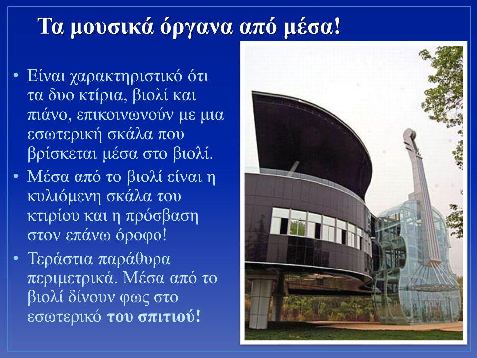Είναι χαρακτηριστικό ότι τα δυο κτίρια, βιολί και πιάνο, επικοινωνούν με μια εσωτερική σκάλα που βρίσκεται μέσα στο βιολί.