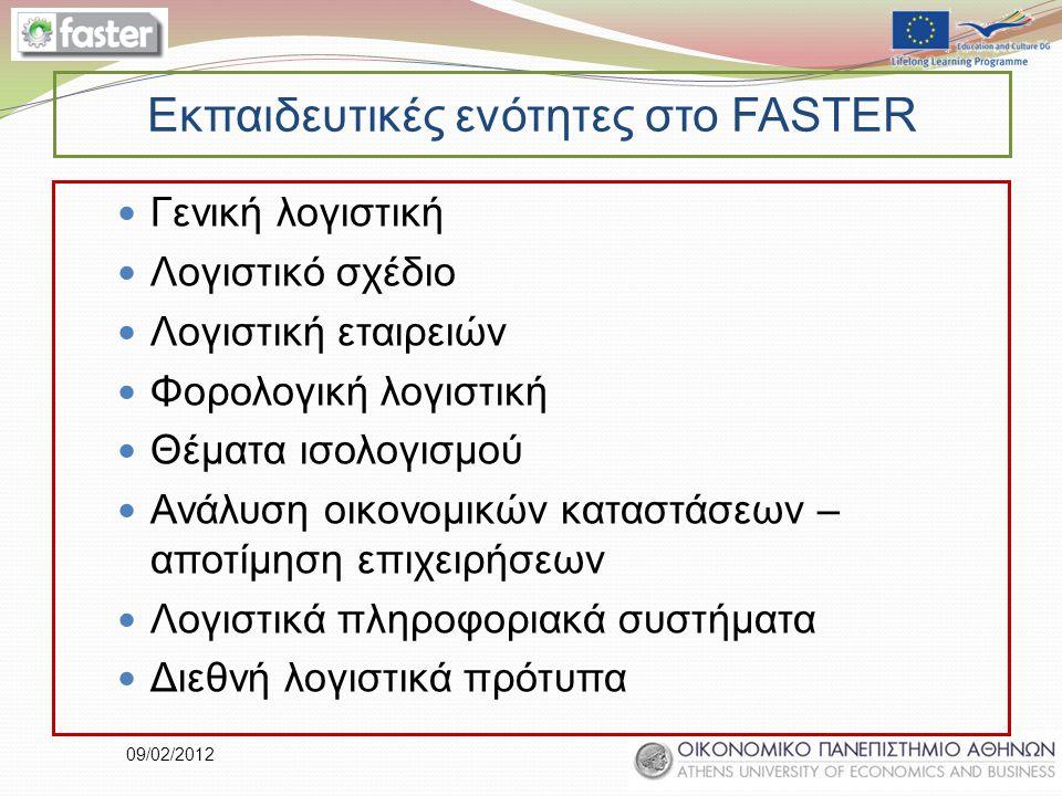 09/02/2012 Περιεχόμενο εκπαιδευτικής πλατφόρμας Συνοπτική παρουσίαση της θεωρίας Παραδείγματα – πρακτικές εφαρμογές Ερωτήσεις αυτοαξιολόγησης: με τη μορφή πολλαπλών επιλογών με τη μορφή σωστού/λάθους Παραπομπές σε: ηλεκτρονικές βάσεις δεδομένων Ελληνικές και διεθνείς ιστοσελίδες λογιστικού περιεχομένου λογιστικά περιοδικά κανονισμούς και νομοθεσίες της Ε.Ε.