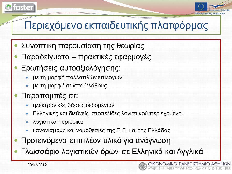 09/02/2012 Περιεχόμενο εκπαιδευτικής πλατφόρμας Συνοπτική παρουσίαση της θεωρίας Παραδείγματα – πρακτικές εφαρμογές Ερωτήσεις αυτοαξιολόγησης: με τη μ
