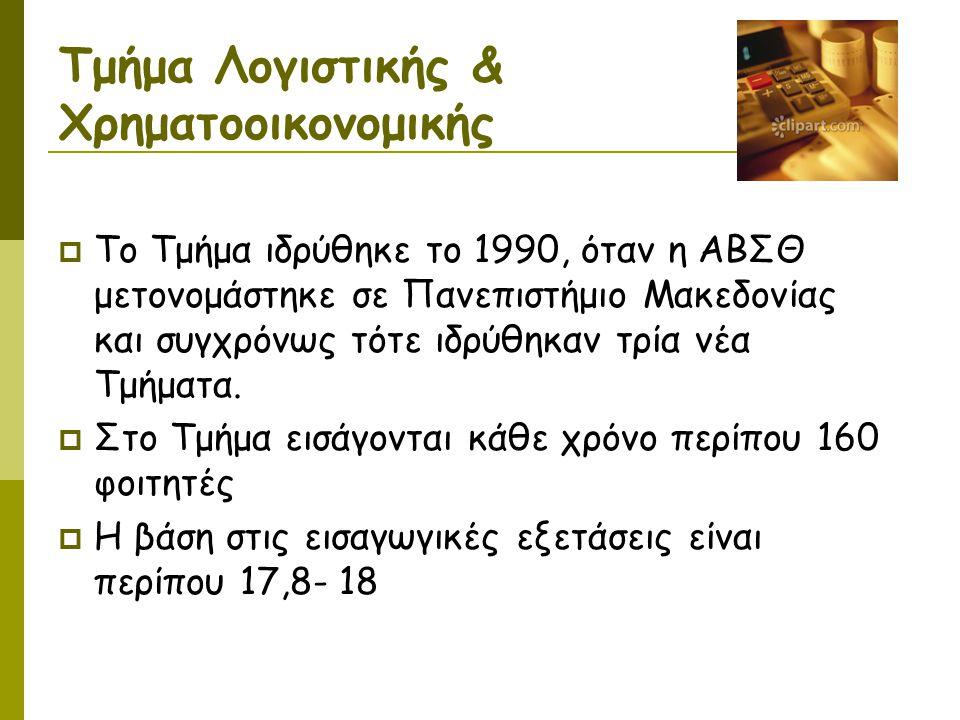 Τμήμα Λογιστικής & Χρηματοοικονομικής  Το Τμήμα ιδρύθηκε το 1990, όταν η ΑΒΣΘ μετονομάστηκε σε Πανεπιστήμιο Μακεδονίας και συγχρόνως τότε ιδρύθηκαν τ