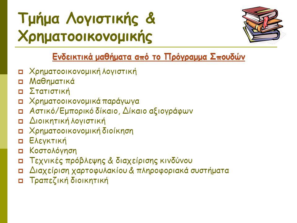 Τμήμα Λογιστικής & Χρηματοοικονομικής Τομείς απασχόλησης των πτυχιούχων  Λογιστική (λογιστικά γραφεία, οικονομικά τμήματα/λογιστήρια ιδιωτικών εταιριών, κ.ά.)  Φοροτεχνικά (λογιστικά γραφεία, εφορίες & διάφοροι άλλοι τομείς του δημόσιου τομέα, κ.ά.)  Χρηματοοικονομική (τράπεζες, ασφαλιστικές εταιρίες, χρηματιστηριακές εταιρίες, εταιρίες συμβούλων, διαχειριστές χαρτοφυλακίων, κ.ά.)
